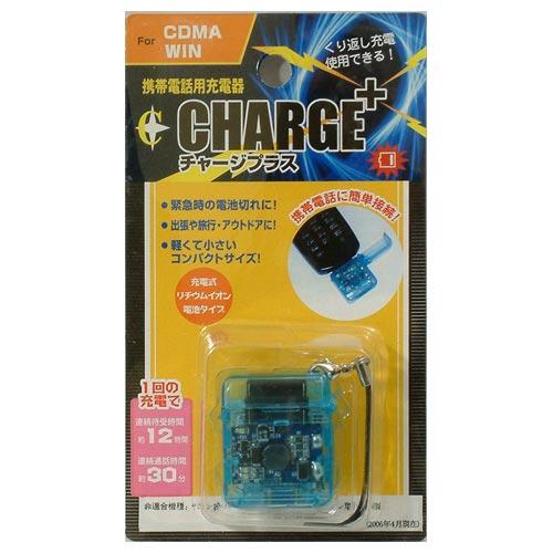 超小型の携帯電話用充電器「チャージプラス」…わずか17gの本体内に、充電式のバッテリーを内蔵していて非常時には約12時間の待ち受け、あるいは約30分の連続通話ができるという。しかもチャージプラス自身は使い捨てでなく、お持ちの携帯電話の充電器で充電できるので、とっても経済的で便利。各キャリア用あり。