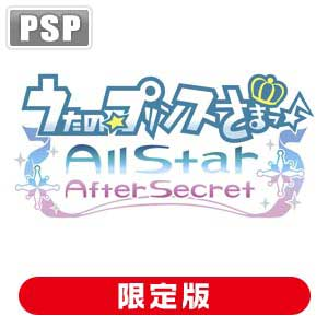 �����́��v�����X���܂���All Star After Secret [������� Sweet & Bitter BOX]
