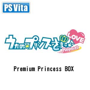 うたの☆プリンスさまっ♪Repeat LOVE Premium Princess BOX