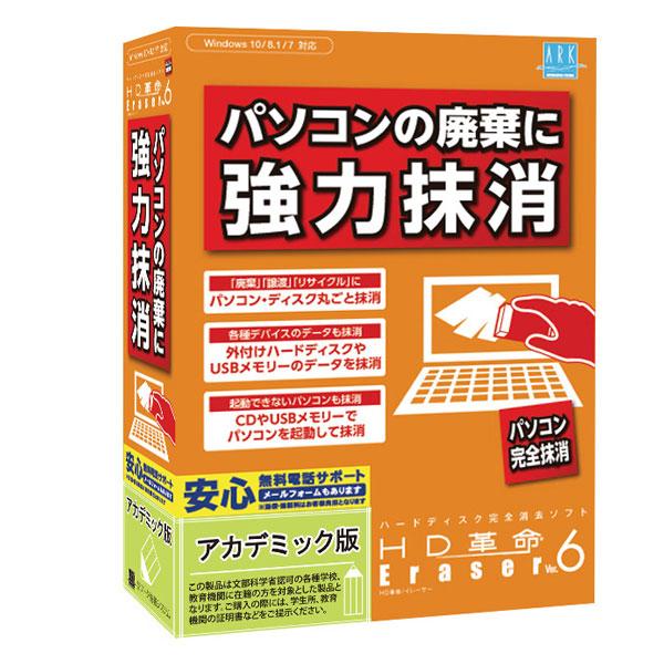 HD革命/Eraser Ver.6 パソコン完全抹消 アカデミック版