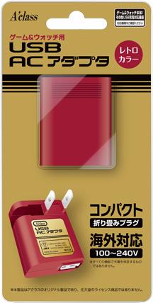 ゲーム&ウォッチ用 USB ACアダプタ【返品種別B】