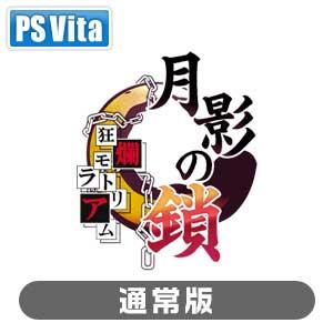 TAKUYO 月影の鎖 - 狂爛モラトリアム - [通常版] [PS Vita]