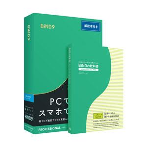 BiND for WebLiFE* 9 プロフェッショナル Windows版 解説本付き
