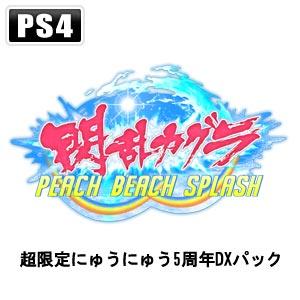閃乱カグラ PEACH BEACH SPLASH 超限定にゅうにゅう5周年DXパック [超限定版]