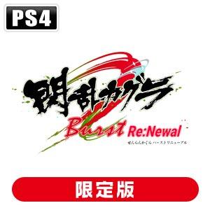 閃乱カグラ Burst Re:Newal にゅうにゅうDXパック [限定版]