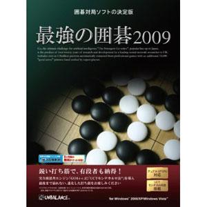 最強の囲碁 2009