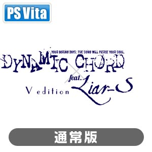 DYNAMIC CHORD feat.Liar-S V edition [通常版]