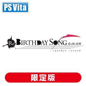 アスガルド Re:BIRTHDAY SONG〜恋を唄う死神〜another record [初回限定版]