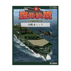 空母決戦 Ver2.0 〜攻略本パック〜
