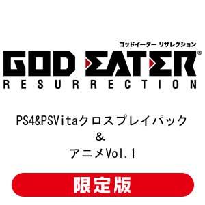 GOD EATER RESURRECTION �N���X�v���C�p�b�N&�A�j��Vol.1 ���萶�Y [PS4]