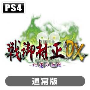 戦御村正DX-紅蓮の血統- [通常版] [PS4]