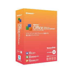 KINGSOFT Office 2013 Standard