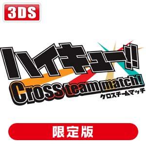 ハイキュー!! Cross team match! 「クロスゲームボックス」 [限定版] 製品画像