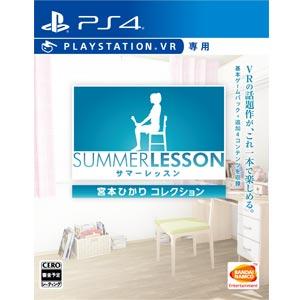 サマーレッスン:宮本ひかり コレクション