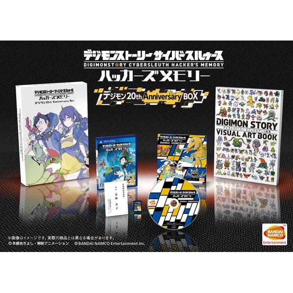デジモンストーリー サイバースルゥース ハッカーズメモリー デジモン 20th Anniversary BOX [限定版] [PS Vita]