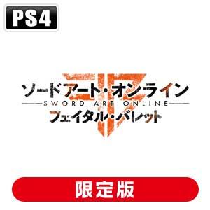ソードアート・オンライン フェイタル・バレット [初回限定生産版] [PS4]