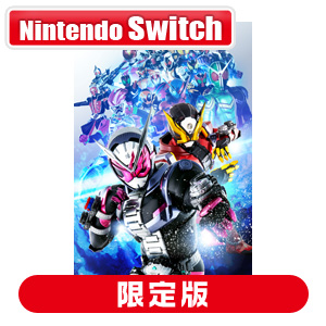 仮面ライダー クライマックススクランブル ジオウ プレミアムエディション [限定版] [Nintendo Switch]