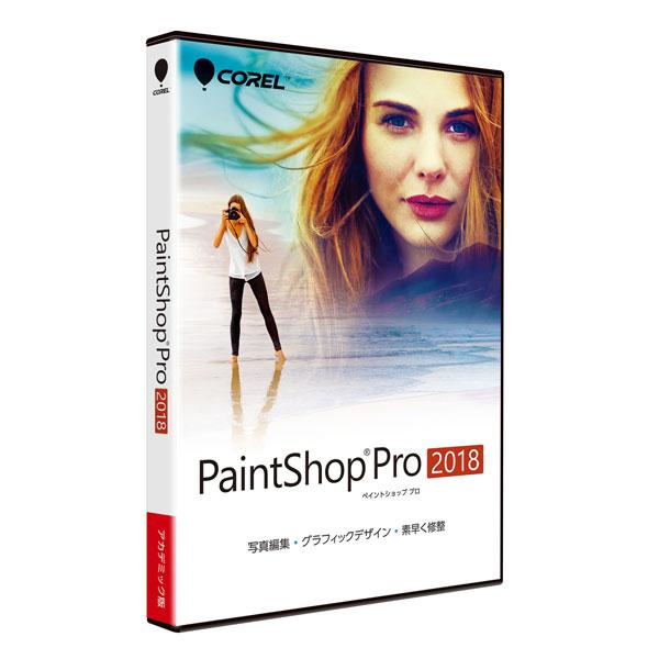 COREL PaintShop Pro 2018 アカデミック版
