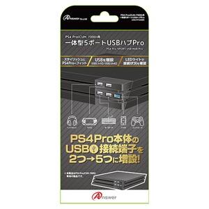 PS4 Pro(CUH-7000)用 一体型5ポートUSBハブ Pro ANS-PF046BK [ブラック]