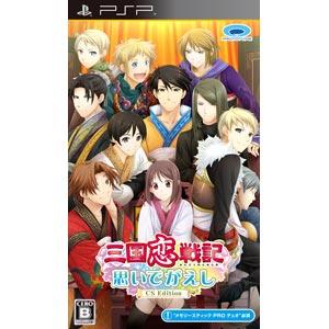 三国恋戦記〜思いでがえし〜CS Edition [PSP]