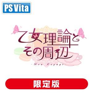 ヒューネックス 乙女理論とその周辺 - Bon Voyage - [限定版]