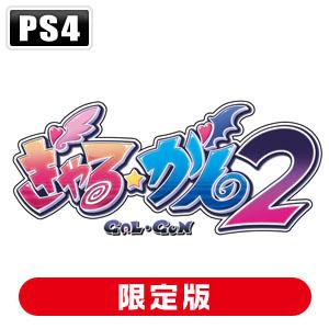 ぎゃる☆がん2 [限定版] [PS4]