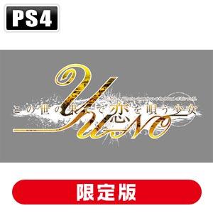 ���̐��̉ʂĂŗ����S������YU-NO [�����] [PS4]