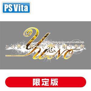 5pb. この世の果てで恋を唄う少女YU-NO [限定版] [PS Vita]