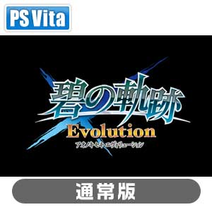 �p�Y�`�� �ɂ̋O�� Evolution [�ʏ��] [PS Vita]
