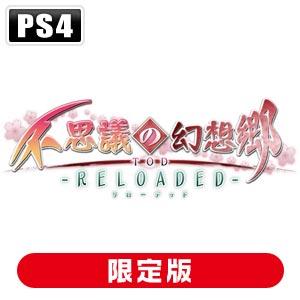 不思議の幻想郷TOD - RELOADED - [限定版] [PS4]