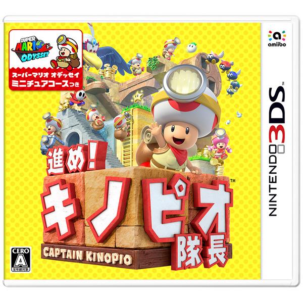 進め!キノピオ隊長 [3DS]