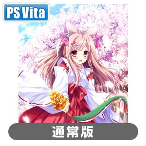 タユタマ2 - you're the only one - [通常版] [PS Vita]