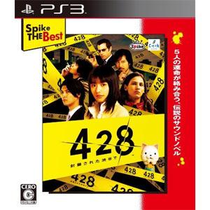 Spike The Best 428 〜封鎖された渋谷で〜 [PS3]