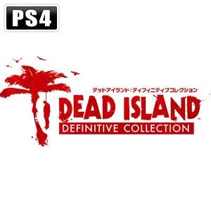 Dead Island: ディフィニティブコレクション