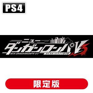 ニューダンガンロンパV3 みんなのコロシアイ新学期 超高校級の限定BOX [PS4]