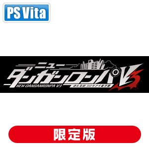 ニューダンガンロンパV3 みんなのコロシアイ新学期 超高校級の限定BOX [PS Vita] 製品画像
