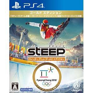 STEEP ウインター ゲーム ゴールド エディション [PS4]