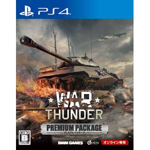 War Thunder プレミアムパッケージ [PS4]
