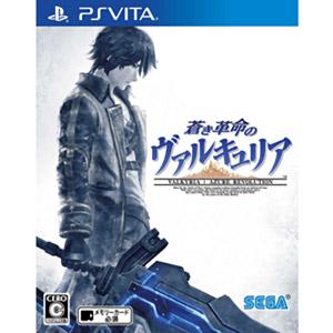 蒼き革命のヴァルキュリア [PS Vita]