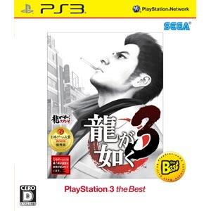 龍が如く3 [PlayStation 3 the Best 2011/12/01]