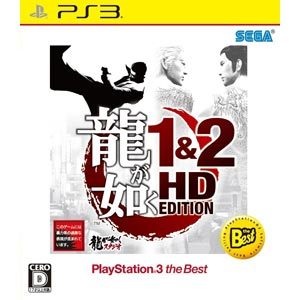 SEGA �����@�� 1&2 HD EDITION [PlayStation 3 the Best]