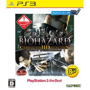 バイオハザード クロニクルズ HDセレクション [PlayStation 3 the Best]