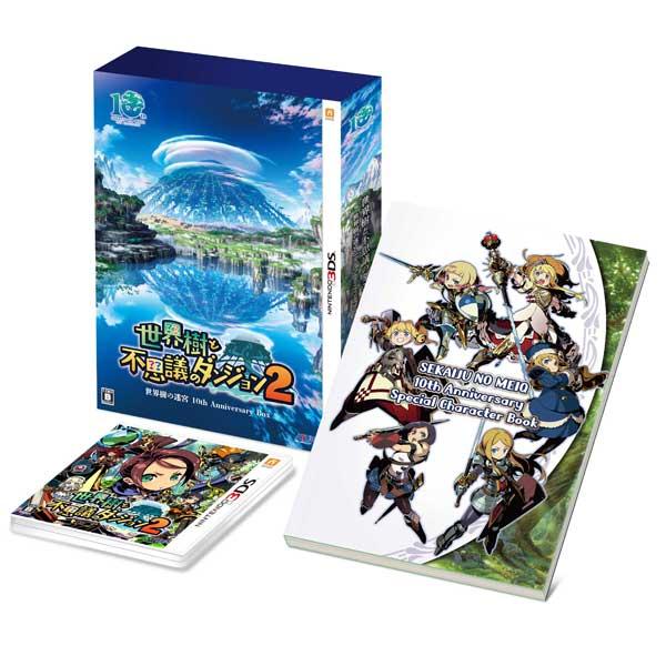 世界樹と不思議のダンジョン2 世界樹の迷宮 10th Anniversary BOX [初回生産限定版]
