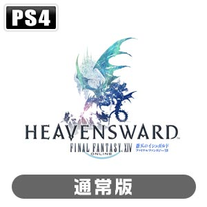 ファイナルファンタジーXIV: 蒼天のイシュガルド [通常版] [PS4]