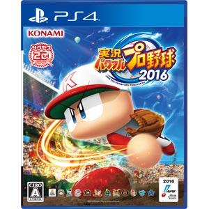 実況パワフルプロ野球2016 [PS4] 製品画像