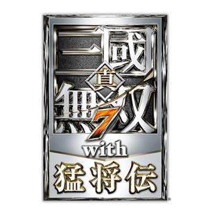 真・三國無双7 with 猛将伝 [WIN]