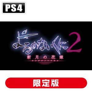 よるのないくに2 〜新月の花嫁〜 プレミアムボックス [PS4]