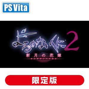 コーエーテクモゲームス よるのないくに2 〜新月の花嫁〜 プレミアムボックス [PS Vita]