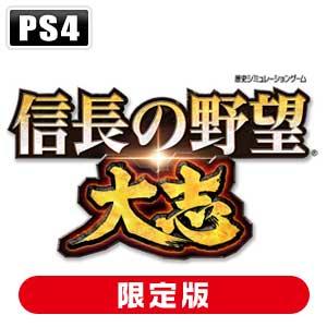 信長の野望・大志 TREASURE BOX [PS4]