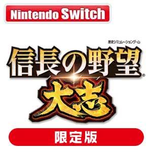 信長の野望・大志 TREASURE BOX [Nintendo Switch]